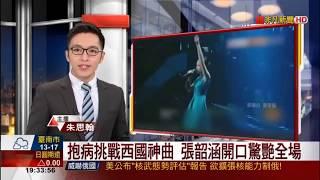 【新聞】抱病挑戰西國神曲 張韶涵開口驚艷全場 thumbnail