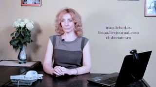 Ирина Лебедь - Я проститутка