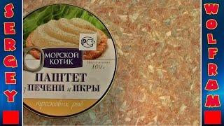 Паштет из печени и икры(Liver pate and caviar)