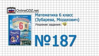 Задание № 187 - Математика 6 класс (Зубарева, Мордкович)