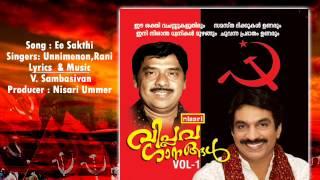 Ee Sakthi -VIPLAVA SONGS  Vol  1