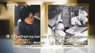 【我的电影故事】我的电影故事——严定宪、林文肖:继续创新、创作中国式的动画片