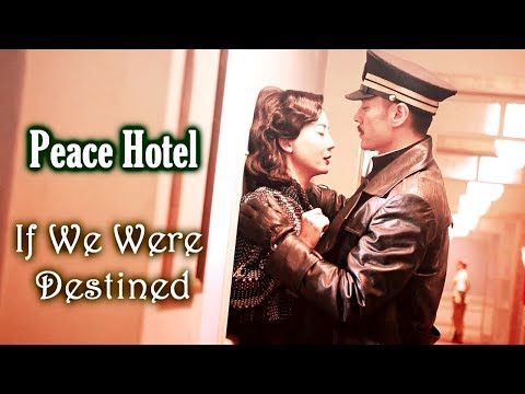 Peace Hotel  和平饭店  - If We Were Destined