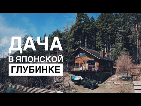 видео: Дом в Японии. Сколько стоит дом с видом на гору Фудзи.