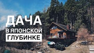 Дом в Японии. Сколько стоит дом с видом на гору Фудзи.