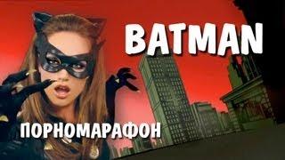 ПорноМарафон - Batman