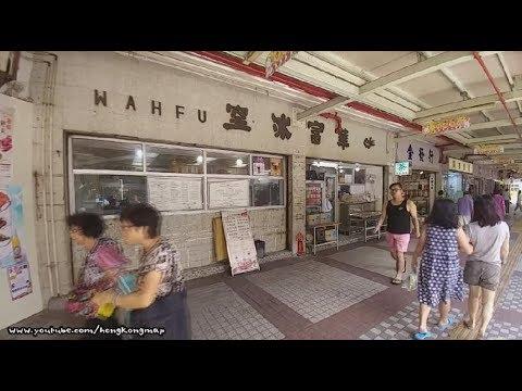 "【Hong Kong Walk Tour】Wah Fu Public Housing Estate "" A Day Before Re-build"" 華富邨「重建前的某一日」"