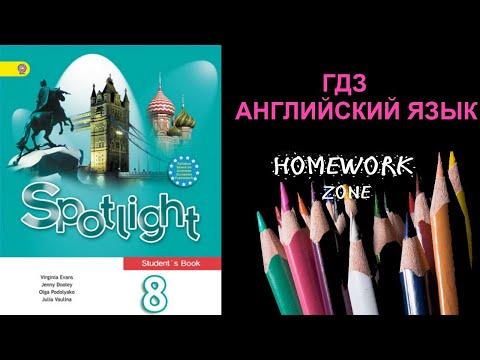 Учебник Spotlight 8 класс. Модуль 8 a
