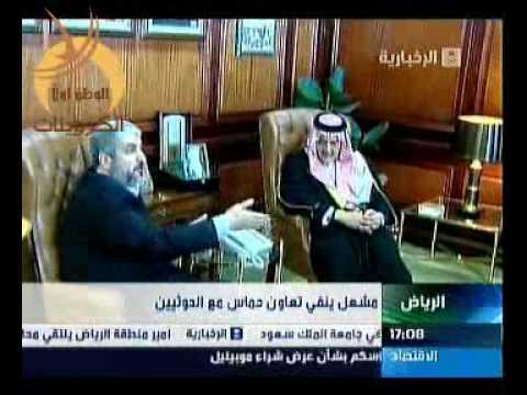 في ضيافة المرحوم سعود الفيصل على شاشة قناة الإخبارية تصريح خالد مشغل بخصوص تعاون حماس مع الحوثيين و ايران ضد المملكة