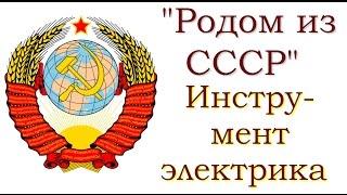 """""""Родом из СССР"""". Инструмент электрика."""