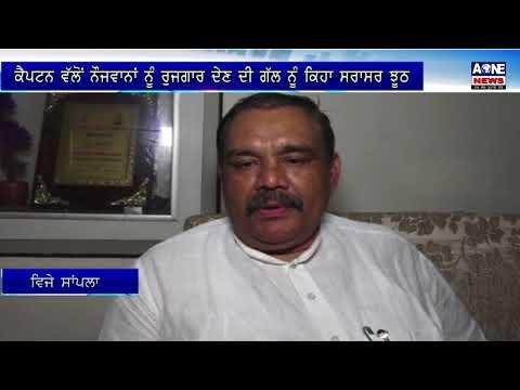 Aone Punjabi News   ਕੈਪਟਨ ਦੇ ਬਿਆਨ 'ਤੇ ਕੇਂਦਰੀ ਮੰਤਰੀ ਸਾਂਪਲਾ ਨੇ ਕੀਤੀ ਟਿੱਪਣੀ   Hushiarpur