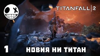 Titanfall 2 - 1 Новия ми титан