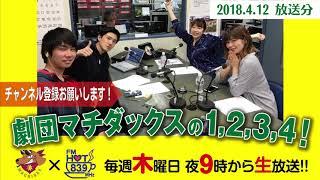 FM HOT839『劇団マチダックスの1,2,3,4!』2018年4月12日生放送分を音声...