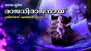 Rajadhirajanai The first Christmas song of 2017
