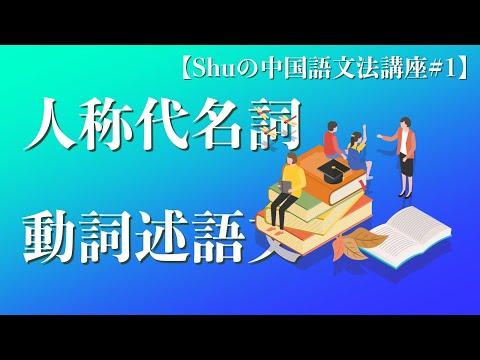 中国語文法講座#1【人称代名詞/動詞述語文】