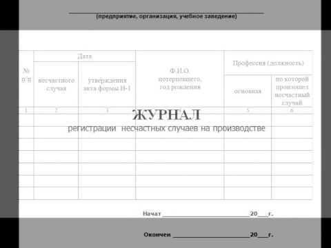 Журнал регистрации несчастных случаев