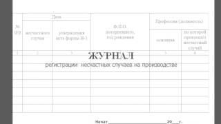Журнал регистрации несчастных случаев(Купить журнал регистрации несчастных случаев РБ ..., 2013-09-26T19:26:18.000Z)