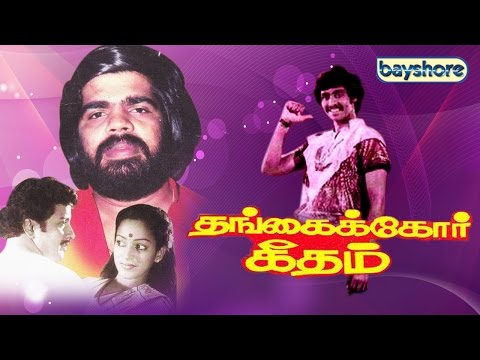 Thangaikor Geedham - Official Tamil Full Movie | Bayshore