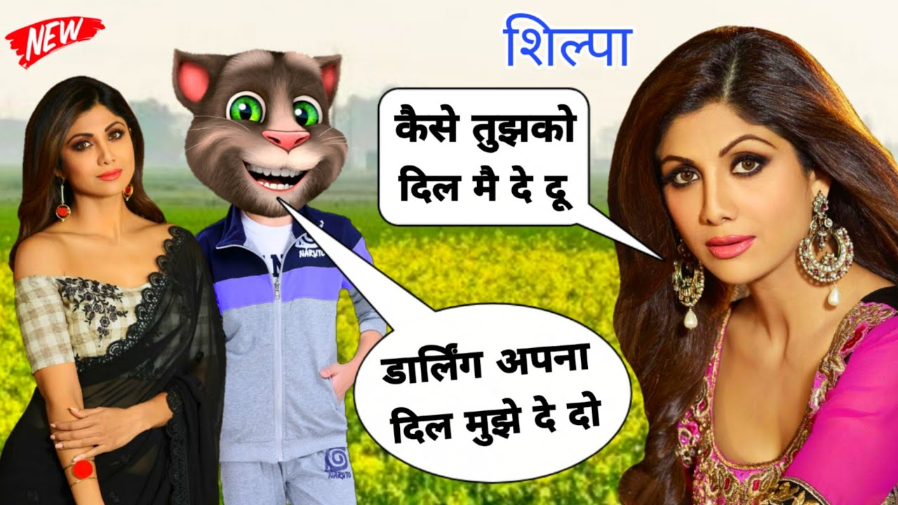शिल्पा शेट्टी Vs बिल्लू कॉमेडी। Dil Ne Yeh Kaha Hain Dil Se। All Hits Bollywood Songs Old 90s।Comedy