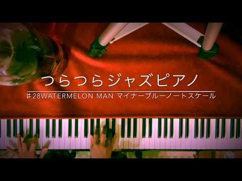 つらつらジャズピアノ ♯28 Watermelon Man マイナーブルノートスケール