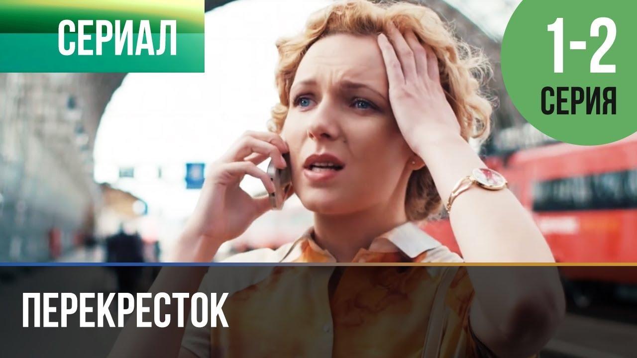 ▶️ Перекресток 1 серия, 2 серия | Сериал / 2017 / Мелодрама