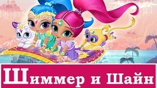 Шиммер и Шайн мультик новинки картинки шиммер и шайн подряд смотреть на русском для детей дисней