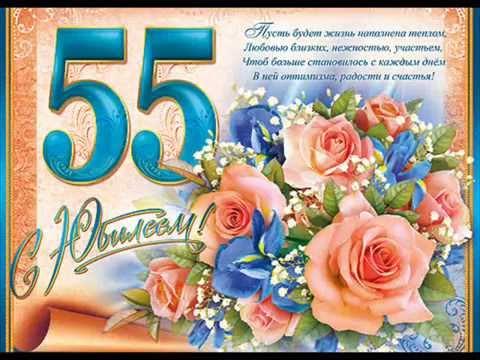 Поздравление на юбилей 55 лет для сватьи в