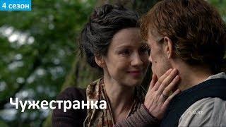 Чужестранка 4 сезон - Русский Тизер (Субтитры, 2018) Outlander