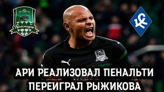 Краснодар - Крылья Советов Ари Гол Переиграл Рыжикова