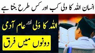 Insan Kis Waqt Allah Ke Zyada Qareeb Hota Hai | Charagh Jannat