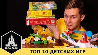 ТОП 10 лучших настольных игр ДЛЯ ДЕТЕЙ 4-6 лет и старше