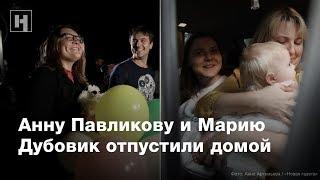 «Дети едут домой». Анну Павликову и Марию Дубовик отпустили под домашний арест