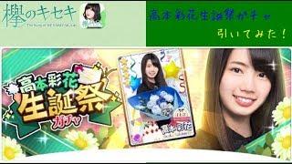 今回は11月2日が高本彩花さんの誕生日ということで高本彩花生誕祭ガチャ...