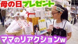 小学生が母の日のプレゼント2000円分何を買う?ママのリアクションがやばい!   ひまひまチャンネル