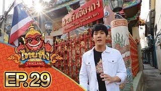 ไทยทึ่ง WOW! THAILAND | EP.29 รวมเรื่องทึ่งย่าน #ตลาดน้อย เจริญกรุง ไข่ปิ้งโคตรปัง สุกได้ 6 ระดับ