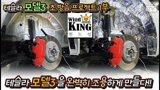 [울트라TV] 테슬라 모델3 초방음 프로젝트!! 1부│ 윈드킹 동서울점 작업기│우주선인줄..?