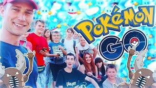 GANG KUSHIEGO! SPOTKANIE Z WIDZAMI! (Zagrajmy w Pokemon Go odc. #16)