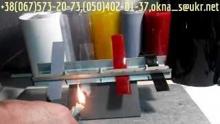 Вывод из проверки ленточных термоштор,завес ПВХ на горение:материал Extruflex самозатухаем!(, 2015-08-06T16:47:06.000Z)