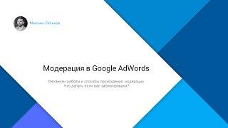 Google AdWords: модерация объявлений и блокировка аккаунта