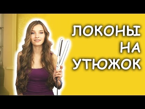 Как сделать кудри утюжком на длинные волосы