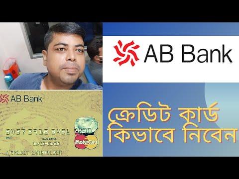 এবি ব্যাংক ক্রেডিট কার্ড কিভাবে নিবেন | সুবিধা অসুবিধা | AB bank credit card