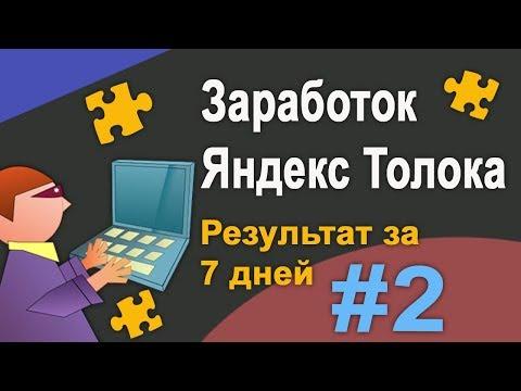 #2 - Заработок в интернете с Яндекс Толока | Без вложений за 7 дней