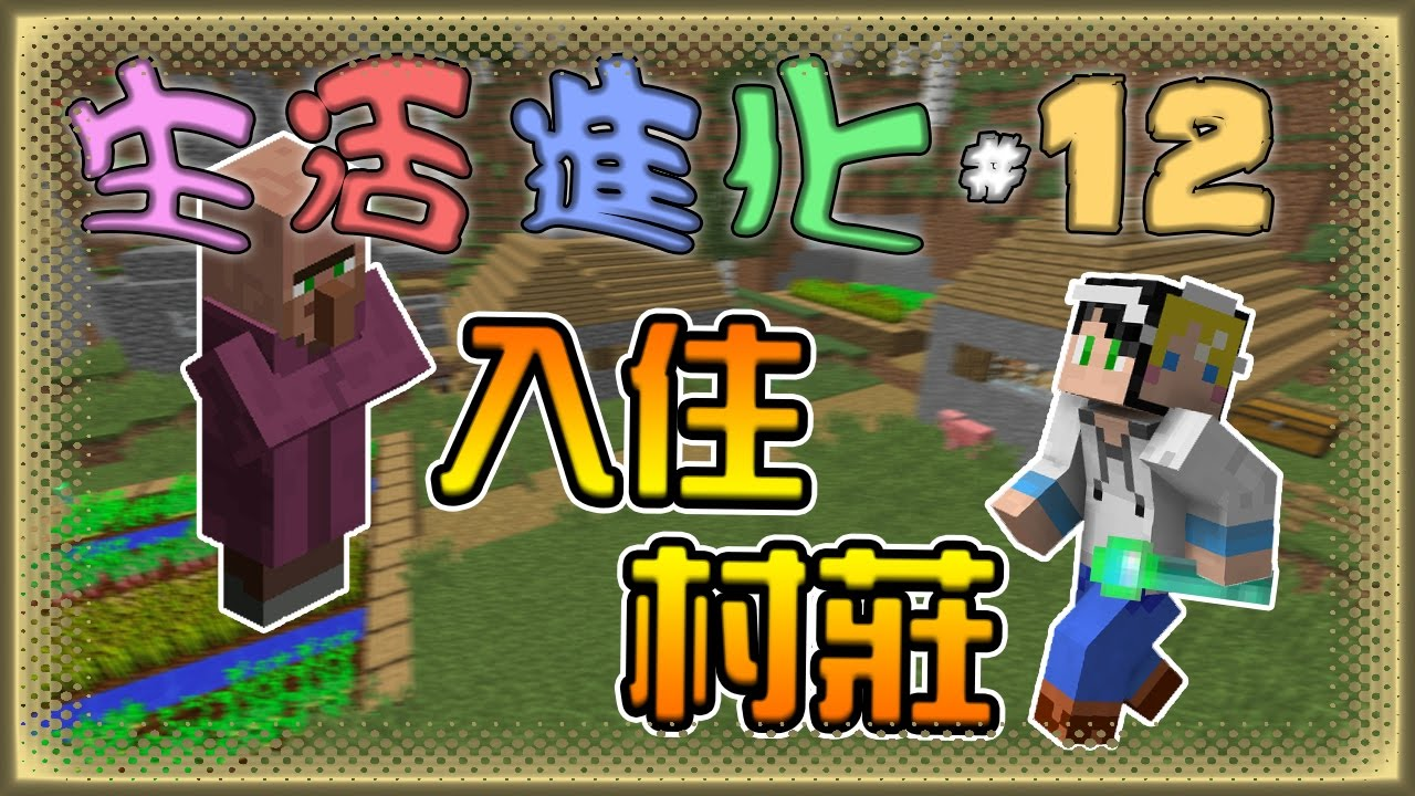 MineCraft 我的世界1.10.2 生活進化#12 入住村莊 - YouTube
