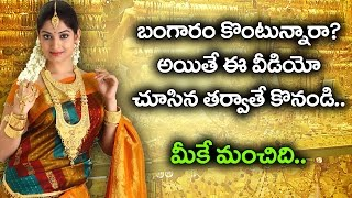 Gold Purity Guide in Telugu | 5 Signs for checking purity of Gold