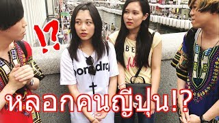 【PRANK】What happens if a Japanese pretends to be Thai and talk to Japanese!? in Osaka