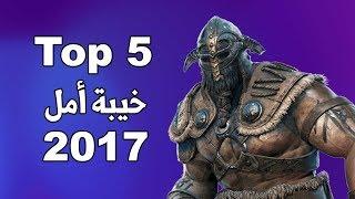 5 العاب خيبت الأمل 2017