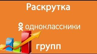 Группа Одноклассники: создание, раскрутка, заработок на группе
