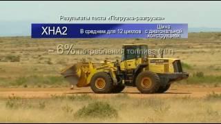 видео Виды и применение шин для спецтехники