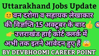 Uk news of the day,Van daroga bharti, assistant accountant bharti, uttarakhand roadwaysDriverbharti