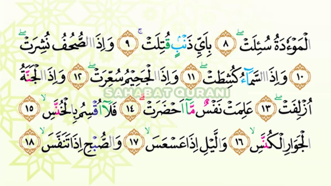 Bacaan Al Quran Merdu Surat At Takwir | Murottal Juz Amma Anak Perempuan-Murottal Juz 30 Metode Ummi
